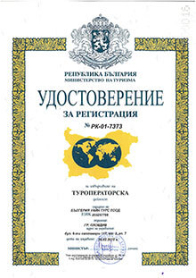 Bulgaria Wine Tours touroperator license