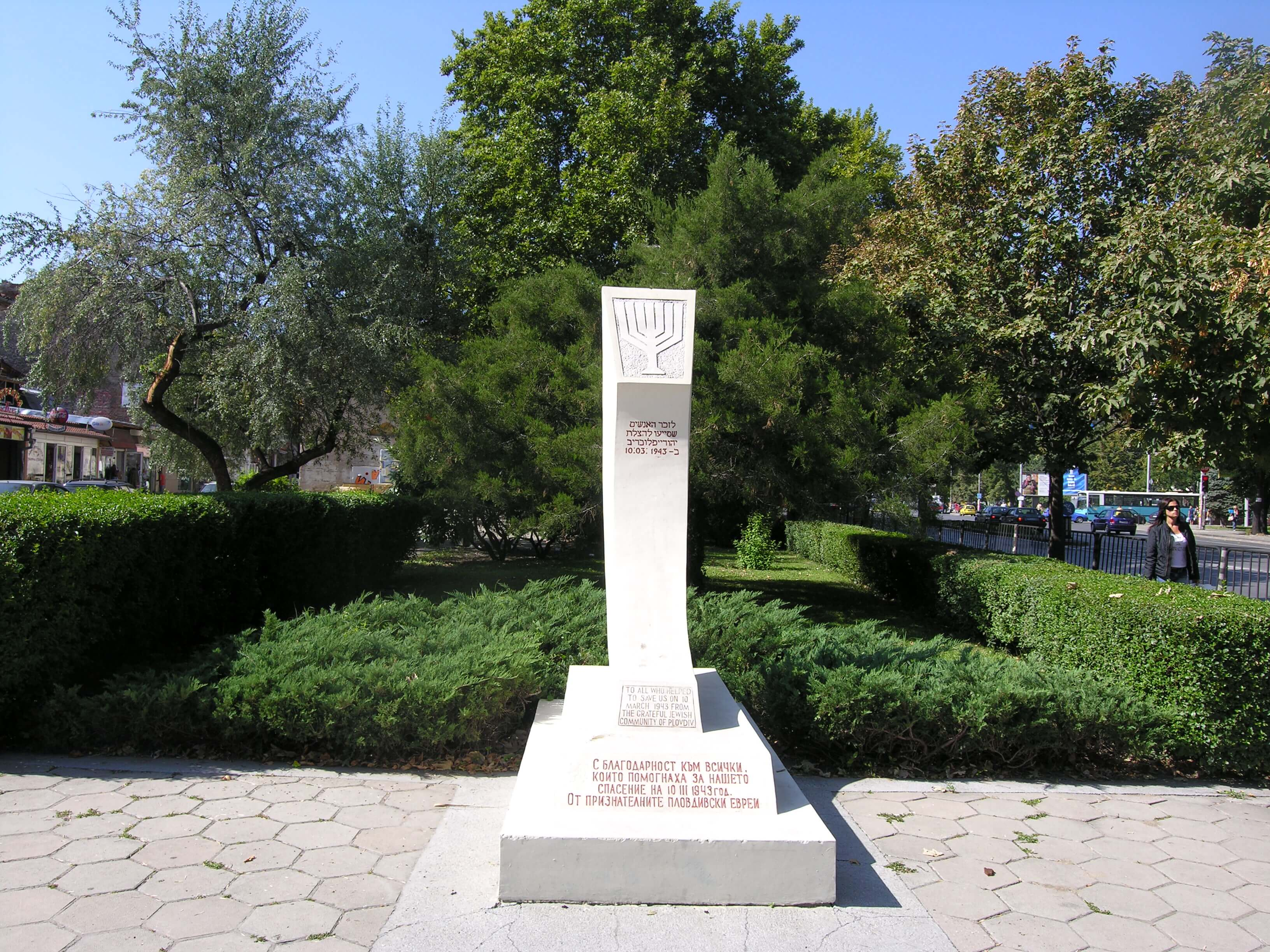 Monument that commemorates Plovdiv saving its Jewish population