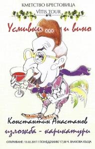 Inauguration of the Vlahof House of Wine in Brestovitsa @ Vlahof House & Museum of Wine