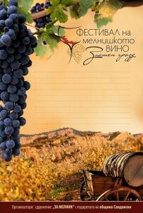 """""""Golden Grapes"""" Melnik Wine Festival 2017 @ The Town of Melnik"""