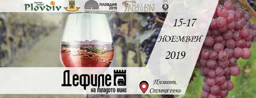 Young wine festival plovdiv 2019