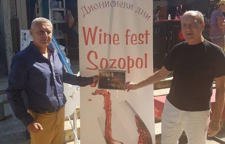 wine fest sozopol