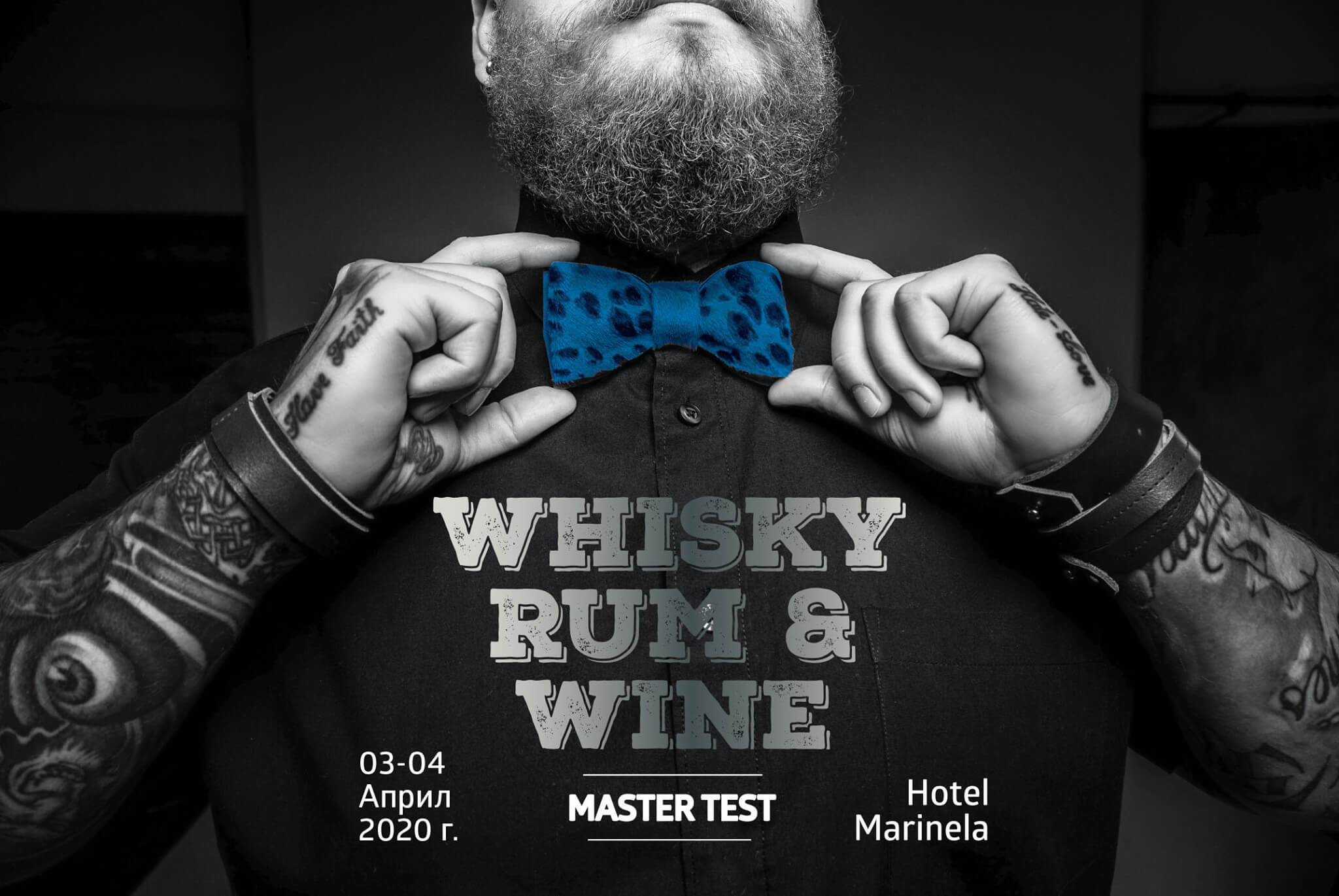 Whisky, Rum & Wine (Sofia)