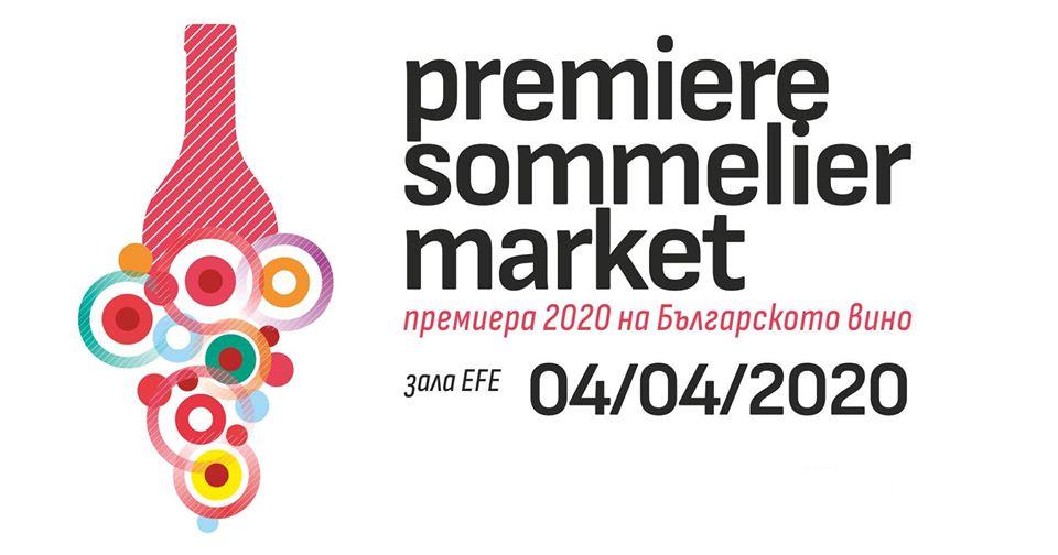 Premiere Sommelier Market (Sofia)