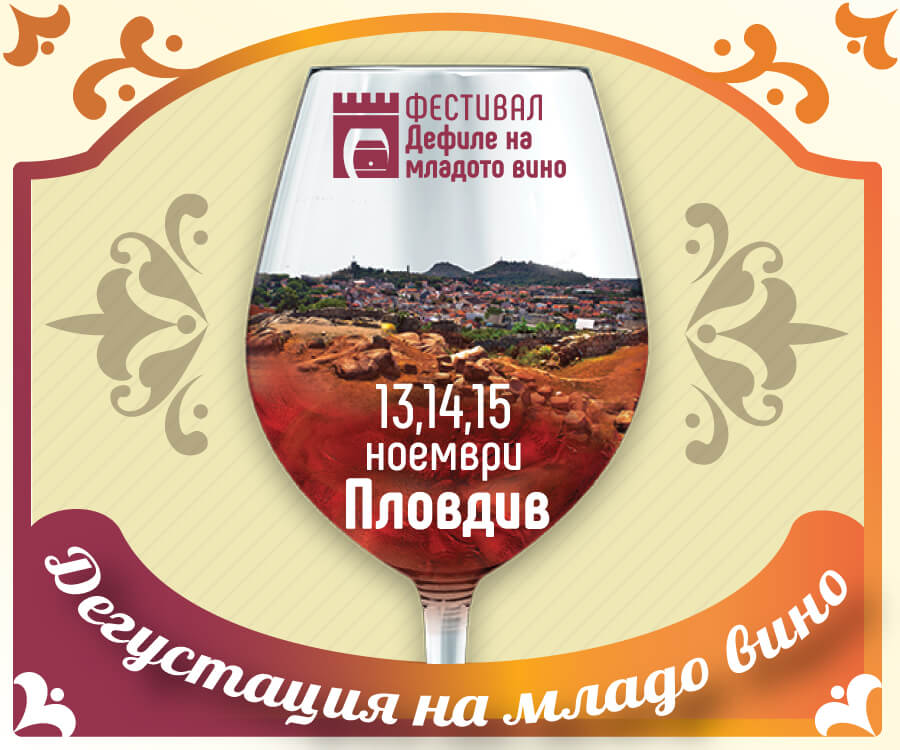 Plovdiv young wine festival 2020